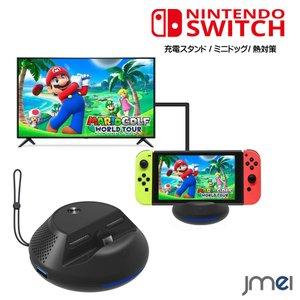 Nintendo Switch ミニドッグ 任天堂スイッチ 充電スタンド TVモード対応 HDMI変換 ニンテンドー スイッチ 携帯用スタンド jmei