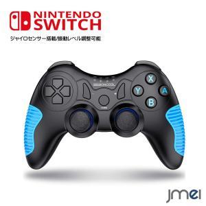 Nintendo Switch 対応 コントローラ Bluetooth 接続 ジャイロセンサー 搭載...