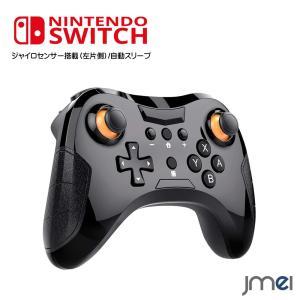 Nintendo Switch 対応 コントローラ Bluetooth 接続 ジャイロセンサー 搭載 任天堂スイッチ ワイヤレス Pro コントローラー スリープモード搭載 jmei