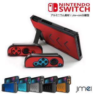 Nintendo Switch ケース アルミニウム PC Joy-Con 分離型 カバー 任天堂スイッチ コントローラ カバー ニンテンドー スイッチ ケース ジョイコン 任天堂 jmei