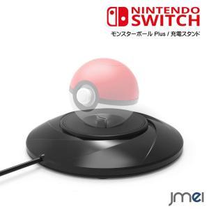 Nintendo Switch モンスターボール Plus 充電スタンド ケーブル一体型 高速充電 置くだけ充電 任天堂スイッチ 滑り止め付き jmei
