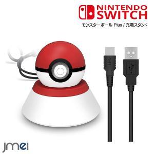 Nintendo Switch モンスターボール Plus スタンド Type-C 充電ケーブル 付属 任天堂スイッチ 充電スタンド ニンテンドー スイッチ 滑り止め付き jmei