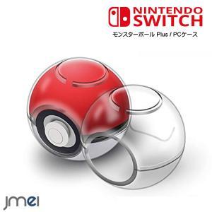 Nintendo Switch モンスターボール Plus 2個セット PCクリア ケース 任天堂スイッチ 充電スタンド ニンテンドー スイッチ 滑り止め付き jmei
