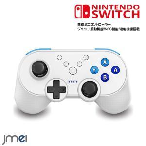 Nintendo Switch 対応 ミニコントローラ Bluetooth 接続 ジャイロセンサー 搭載 NFC ワイヤレス Pro コントローラー 振動連動 ニンテンドー スイッチ jmei
