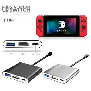 Nintendo Switch 変換アダプター Type-C to HDMI 変換アダプタ ドック 任天堂スイッチ メール便 送料無料 jmei