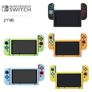 Nintendo Switch ケース シリコン 任天堂スイッチ メール便 送料無料  Joy-Con カバー 柔らか ソフト jmei