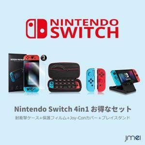 Nintendo Switch スターターキット Joy-Con ケース キャリーケース カード収納 耐衝撃 任天堂スイッチ 保護フィルム×3  ジョイコン シリコン ケース jmei