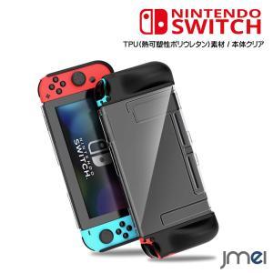 Nintendo Switch ケース TPU シリコン Joy-Con 分離型 カバー 任天堂スイッチ コントローラ カバー グリップ感 ニンテンドー スイッチ ケース ジョイコン jmei
