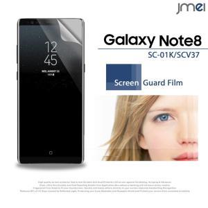 Galaxy Note8 フィルム 液晶保護フィルム samsung ギャラクシー ノート 8 シート|jmei