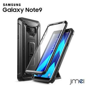 Galaxy Note9 ケース 耐衝撃 360°保護 ギャラクシー ノート9 カバー 液晶保護 ワイヤレス充電 対応 samsung note 9 ケース 滑り防止機能 スマートフォン|jmei