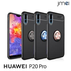 360°キックスタンド Huawei P20 Pro ケース HW-01K おしゃれ スマホケース シンプル スマホリング メール便 送料無料|jmei