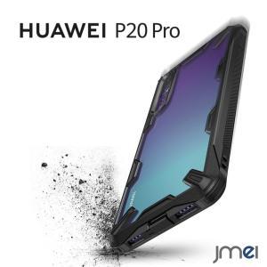 Huawei P20 Pro ケース qi 充電対応 HW-01K おしゃれ スマホケース シンプル 米軍Military Grade軍事規格取得 メール便 送料無料|jmei