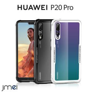 Huawei P20 Pro ケース バンパー HW-01K おしゃれ スマホケース シンプル 背面ガラス メール便 送料無料|jmei