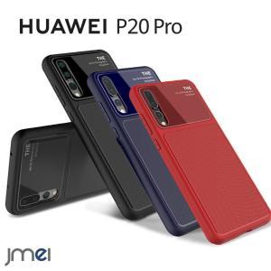 Huawei P20 Pro ケース TPU 薄型 HW-01K おしゃれ スマホケース シンプル メール便 送料無料|jmei