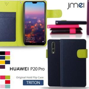 Huawei P20 pro ケース HW-01K 手帳型ケース スマホケース 全機種対応 ファーウェイ p20プロ カバー 手帳 おしゃれ アンドロイド スマホケース ブランド|jmei