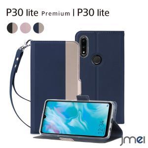Huawei P30 lite Premium ケース 手帳型 ストラップ付き P30 lite カバー  HWV33 高級PUレザー ファーウェイ カード収納 au p30 ライト プレミアム jmei