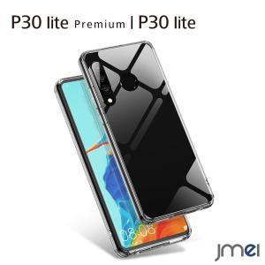 Huawei P30 lite Premium ケース 背面ガラス P30 lite カバー HWV33 防指紋 ファーウェイ P30ライト ストラップホール付き p30 ライト プレミアム 高透過率 jmei