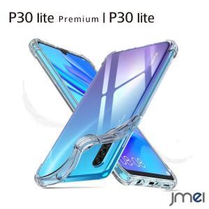 P30lite ケース クリア tpu HWV33 防指紋 エアクッションテクノロジー ファーウェイ p30 ライト プレミアム カバー 耐指紋 撥油性 高透過率 カメラ保護 jmei