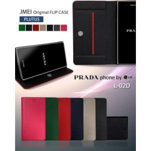 PRADA phone by LG L-02D ケース JMEIオリジナルフリップケース PLUTUS スマホケース スマホカバー スマホ カバー プラダフォン docomo ドコモ|jmei