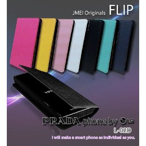 PRADA phone by LG L-02D ケース JMEIオリジナルフリップケース スマホケース スマホカバー スマホ カバー プラダフォン docomo ドコモ|jmei