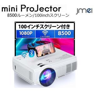 小型 プロジェクター 1500ルーメン スマートフォン iPhone タブレット PC 対応 HDM...