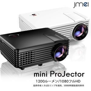 小型 プロジェクター 1200ルーメン 50000動作時間 スマートフォン iPhone タブレット PC 対応 ホームシアター 1080フルHD jmei