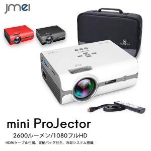 プロジェクター LED 小型 スマホ ミニプロジェクター 2600ルーメン 1080P フルHD対応...