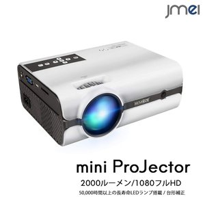 プロジェクター 小型 スマホ ミニプロジェクター 軽量 2000ルーメン 台形補正 ホームシアター HDMIケーブル付属 パソコン カメラ iPad Pro iPhone XS jmei