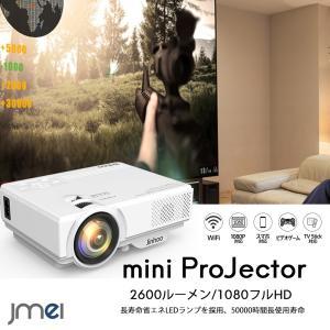 プロジェクター 小型 スマホ Wi-Fi 接続可 ミニプロジェクター 軽量 2600ルーメン 台形補正 ホームシアター HDMIケーブル付属 パソコン カメラ jmei