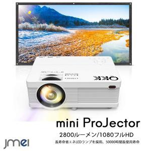 プロジェクター 小型 スマホ ミニプロジェクター 軽量 2800ルーメン 台形補正 ホームシアター iPad Air3 mini5 iPad Pro 対応 HDMIケーブル付属 jmei