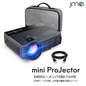 プロジェクター LED 小型 スマホ ミニプロジェクター 2400ルーメン 1080P フルHD対応...