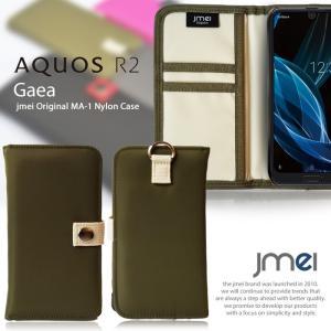 AQUOS R2 ケース SH-03K SHV42 手帳 手帳型ケース スマホケース 手帳型 全機種対応 メール便 送料無料|jmei