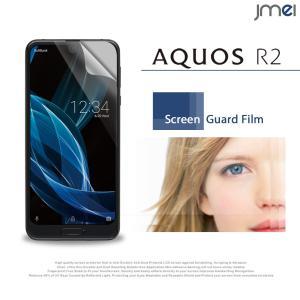AQUOS R2 フィルム SH-03K SHV42 2枚セット!指紋防止光沢保護フィルム メール便 送料無料|jmei