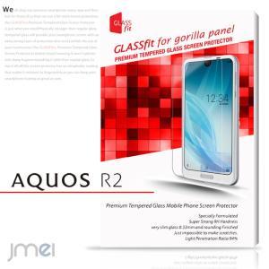 AQUOS R2 SH-03k SHV42 ガラスフィルム 強化ガラス フィルム アクオスフォン jmei