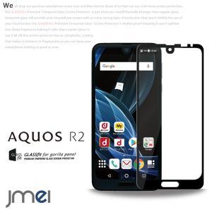 AQUOS R2 ガラスフィルム カラー SH-03K SHV42 9H 液晶保護 強化ガラスフィルム メール便 送料無料 jmei