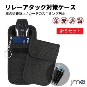 スマートキー 電波遮断ポーチ 2個セット ポーチ カードケース 3枚セット リレーアタック対策グッズ 完全遮断 スキミング防止 カーセキュリティ 軽量 防水 jmei