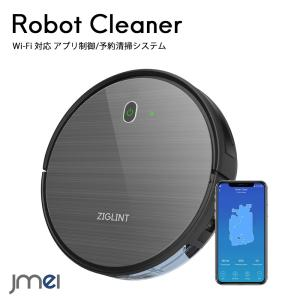 ロボット掃除機 自動掃除機 Wi-Fi 対応 アプリ制御 落下防止 衝突防止 段差乗り越え機能付き ロボットクリーナー 120分 稼働時間|jmei