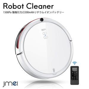 ロボット掃除機 薄型 自動掃除機 リモコン付き 5つ清掃モード 落下防止 衝突防止 段差乗り越え機能付き ロボットクリーナー 自動充電帰還 1500Pa 強吸引力|jmei