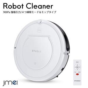 ロボット掃除機 水拭き 自動掃除機 リモコン付き 4つ清掃モード モップタイプ 2in1掃除設計 自動充電帰還 ペット 畳 カーペット 900Pa 強力吸引 落下防止|jmei