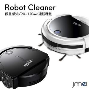 ロボット掃除機 自動掃除機 長寿命 落下防止 衝突防止 段差乗り越え機能付き ロボットクリーナー ペットの毛 自動充電帰還|jmei