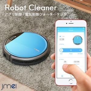 ロボット掃除機 薄型 自動掃除機 リモコン付き Wi-Fi接続 アプリ制御 水量コントロール 低騒音 ロボットクリーナー 自動充電帰還 畳 カーペット 1000Pa 強吸引力|jmei