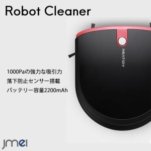 ロボット掃除機 薄型 リモコン付き セルフロック設計 低騒音 ロボットクリーナー 自動充電帰還 フローリング 畳 カーペット 1000Pa 強吸引力 延長ブラシ付き|jmei