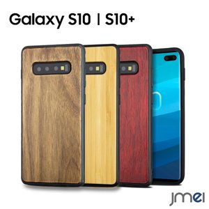 Galaxy S10 ケース 天然木 Galaxy S10+ ケース S10 Plus 木目調 高品質 TPU かっこいい 衝撃吸収 ギャラクシー s10 カバー Samsung 携帯カバー|jmei