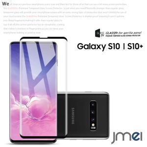 Galaxy S10 ガラス Galaxy S10 plus 液晶保護 ガラスフィルム S10+ カバー ギャラクシーs10 プラス ケース 耐指紋 撥油性 高透過率 ラウンドエッジ加工|jmei