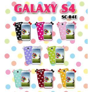 ギャラクシーS4 カバー ギャラクシーS4 ケース SC04E リボンドットジェリーケース GALAXY S4 ケース SC-04E スマホカバー|jmei