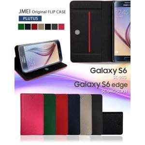 Galaxy S6 Edge SC-04G SCV31 JMEIオリジナル 手帳型 レザー フリップケース PLUTUS ギャラクシー スマホケース スマホ カバー スマホカバー docomo ドコモ au|jmei
