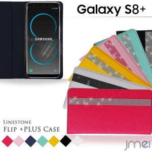 Galaxy S8 Plus SC-03J SCV35 プラス + + ケース 手帳型ケース サムスン 手帳 デコシール ラインストーン スマホ 全機種対応 samsung ギャラクシーs8 jmei