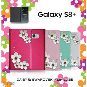 Galaxy S8 Plus SC-03J SCV35 プラス + + ケース  手帳型ケース スマホ 花 デイジー デコ サムスン ケース 手帳 全機種対応 samsung ギャラクシーカバー jmei