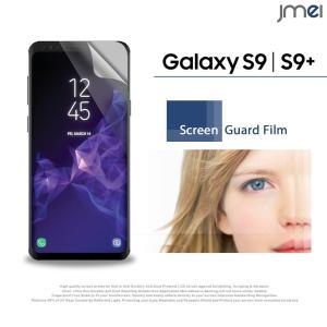 Galaxy S9 ケース Galaxy S9+ フィルム 液晶保護フィルム ギャラクシーs9 カバー ギャラクシー s9+ シート スマホ保護フィルム|jmei