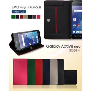 Galaxy Active neo SC-01H 手帳型ケース Galaxy Active neo ケース 手帳 スマホケース 全機種対応 ギャラクシー アクティブ ネオ カバー|jmei